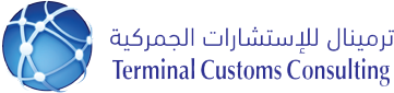 Terminal Customs Consulting